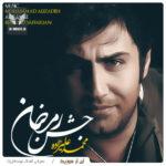 دانلود آهنگ جشن رمضان از محمد علیزاده