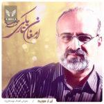 دانلود آهنگ ارمغان تاریکی از محمد اصفهانی