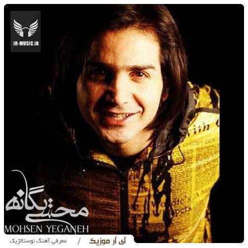 دانلود آهنگ بی حیا از محسن یگانه