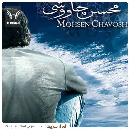 دانلود آهنگ یه شاخه نیلوفر از محسن چاوشی