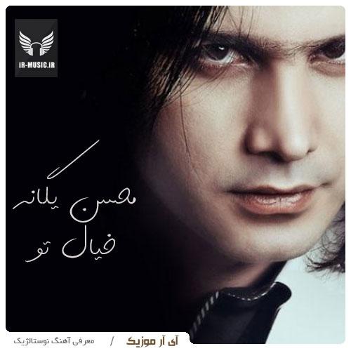 دانلود آهنگ خیال تو از محسن یگانه