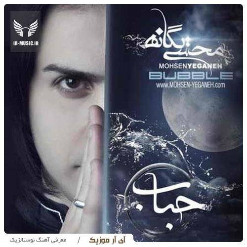 دانلود آهنگ نرو از محسن یگانه
