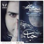 دانلود آهنگ حباب از محسن یگانه
