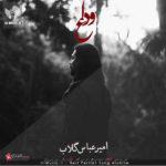 دانلود آهنگ وداع از امیر عباس گلاب