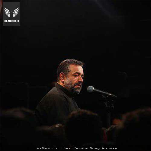 دانلود مداحی محرم ۹۸ از حاج محمود کریمی