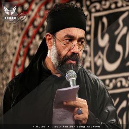 دانلود مداحی بابا بیا از محمود کریمی