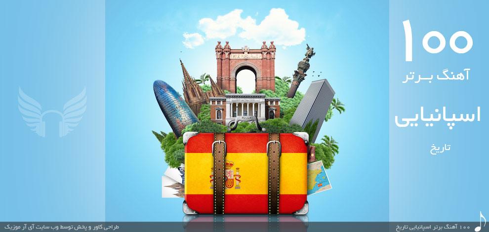 دانلود ۱۰۰ آهنگ برتر اسپانیایی تاریخ