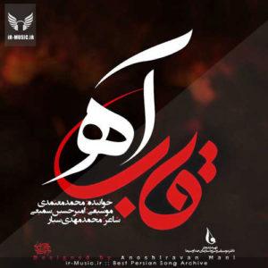 دانلود آهنگ قاب آه از محمد معتمدی