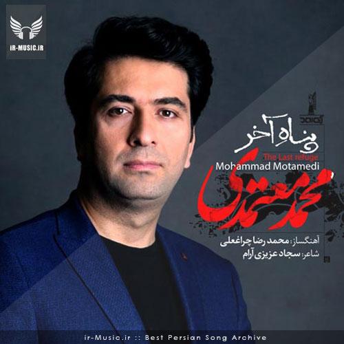 دانلود آهنگ پناه آخر از محمد معتمدی