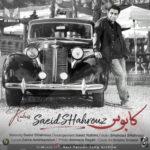دانلود آهنگ کابوس از سعید شهروز