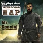 دانلود آهنگ جنگ جهانی رپ از مستر اسپیشال
