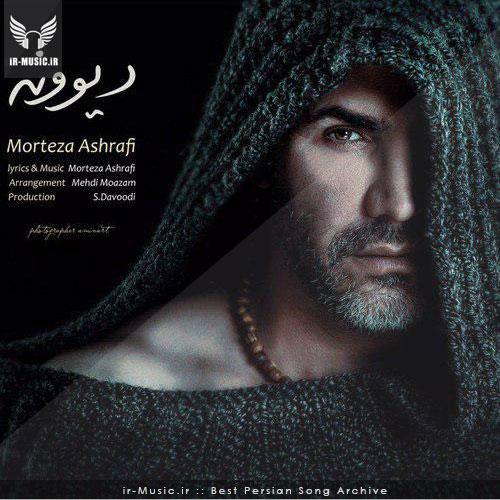 دانلود آهنگ دیوونه از مرتضی اشرفی