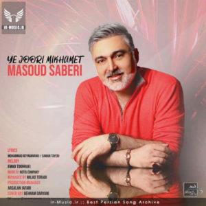 دانلود آهنگ یه جوری میخوامت از مسعود صابری