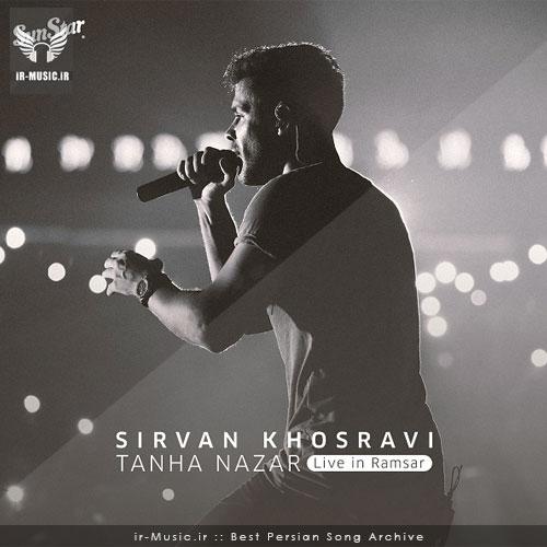 دانلود ورژن اجرای زنده آهنگ تنها نزار از سیروان خسروی