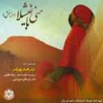 دانلود آهنگ منی باغیشلا از علی اصغر بهرامی