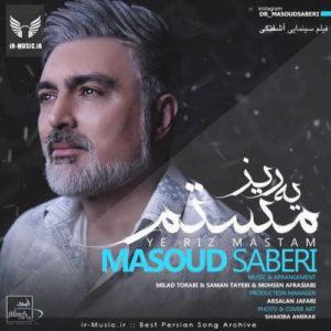 دانلود آهنگ یه ریز مستم از مسعود صابری