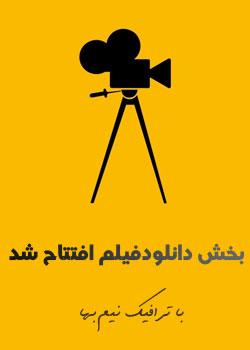 دانلود فیلم و سریال ایرانی