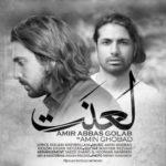 موزیک ویدیو لعنت از امیر عباس گلاب و امین قبادب