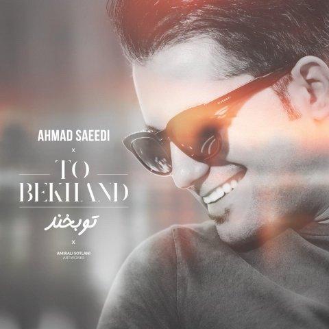 دانلود موزیک ویدیو تو بخند از احمد سعیدی