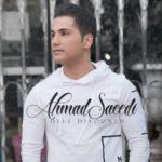 دل دیوونه از احمد سعیدی