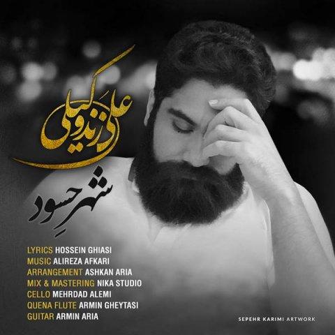 دانلود موزیک ویدیو شهر حسود از علی زند وکیلی