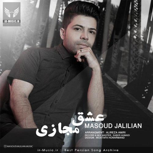 دانلود آهنگ عشق مجازی از مسعود جلیلیان