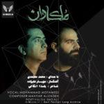 دانلود آهنگ ملکاوان از محمد معتمدی
