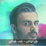 موزیک ویدیو شب طولانی از علی مولایی