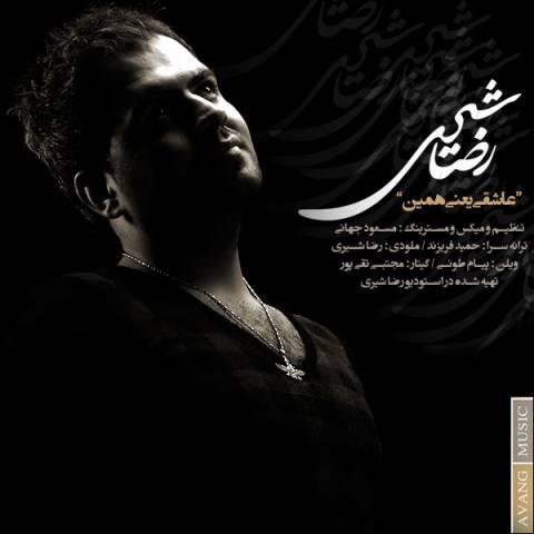 موزیک ویدیو عاشقی یعنی همین از رضا شیری
