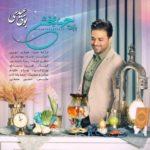 موزیک ویدیو بوی عیدی از بابک جهانبخش