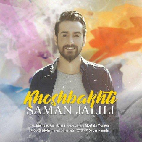 موزیک ویدیو خوشبختی از سامان جلیلی