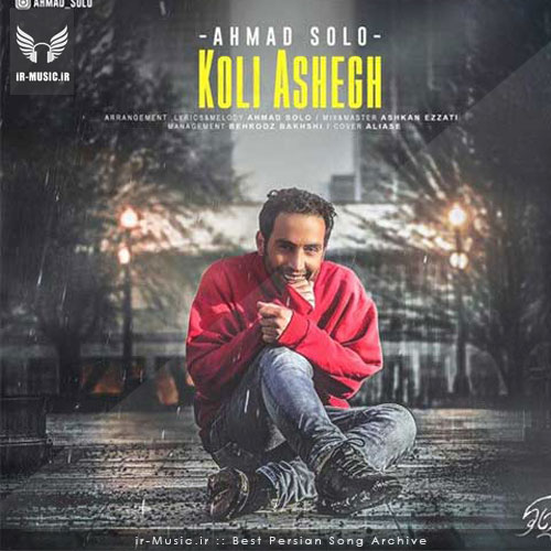 دانلود آهنگ کولی عاشق از احمد سلو