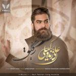 دانلود آهنگ رفیق از علی زند وکیلی