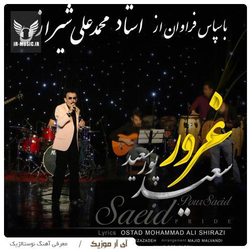 دانلود آهنگ غرور از سعید پور سعید