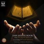 دانلود آهنگ در سایه نور از علی اصغر بهرامی