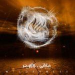 موزیک ویدیو بیابانی از کاکو بند