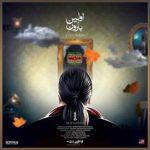 موزیک ویدیو اولین بارون از رضا صادقی