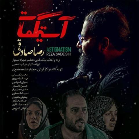 موزیک ویدیو آستیگمات از رضا صادقی