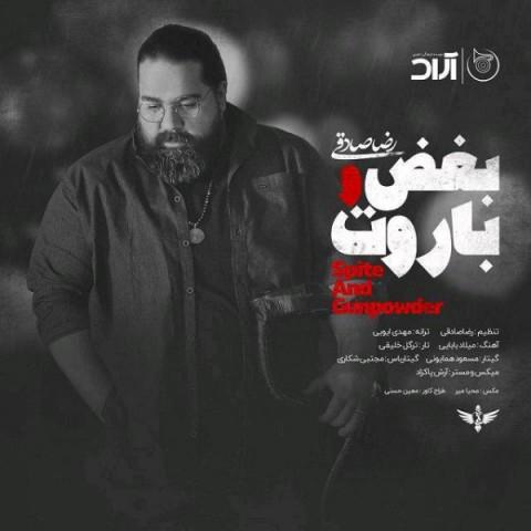 موزیک ویدیو بغض و باروت از رضا صادقی