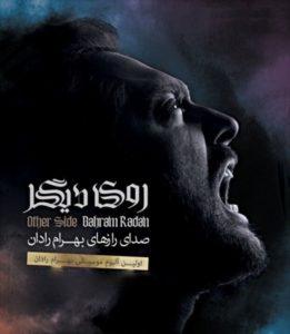 دانلود موزیک ویدیو جیغ از بهرام رادان