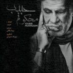 موزیک ویدیو محکوم از حبیب