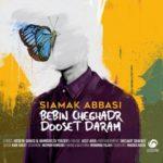 موزیک ویدیو ببین چقدر دوست دارم از سیامک عباسی