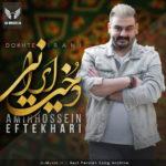 دانلود آهنگ دخت ایرانی از امیرحسین افنخاری