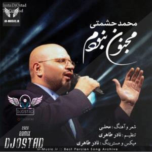 دانلود ریمیکس مجنون نبودم از محمد حشمتی