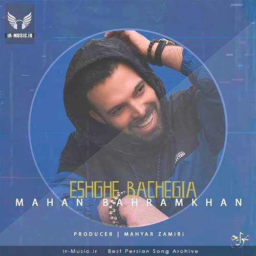 دانلود آهنگ عشق بچگیا از ماهان بهرام خان