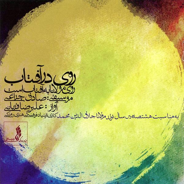موزیک ویدیو شب از علیرضا قربانی