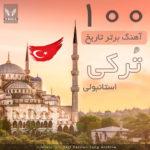 دانلود 100 آهنگ برتر ترکیه ای استانبولی