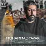دانلود آهنگ تی به ره از محمد یاوری
