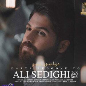 دانلود آهنگ دریا بدون تو از علی صدیقی