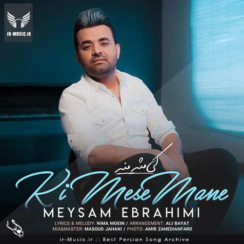 دانلود آهنگ کی مثل منه از میثم ابراهیمی